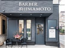 バーバー シマモト(BARBER SHIMAMOTO)の詳細を見る