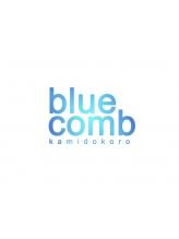 ブルーコーム(blue comb)