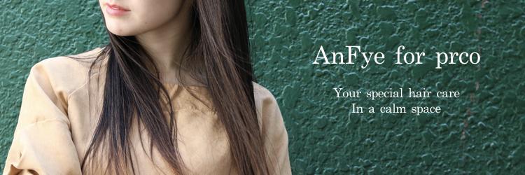 アンフィフォープルコ(AnFye for prco)のアイキャッチ画像