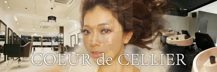 クールドセリエ 新宿南口店(Coeur de cellier)のイメージ写真