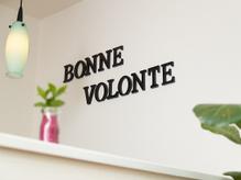 ボンヌ ヴォロンテ(BONNE VOLONTE)の詳細を見る
