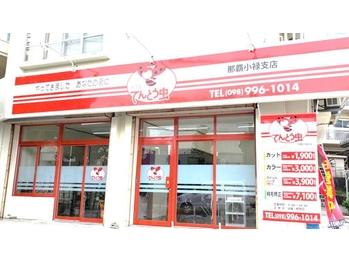 美容室てんとう虫 那覇小録店(沖縄県那覇市/美容室)
