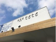 美容室 テテ(tete)