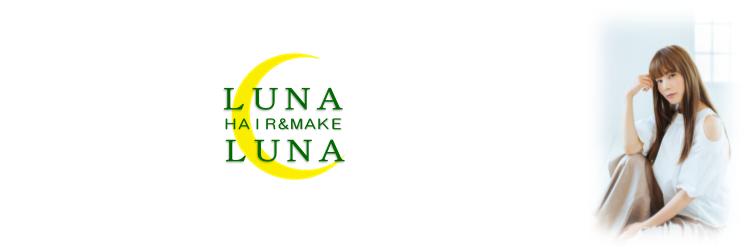 ヘアーアンドメイク ルナルナ 山形南店(HAIR&MAKE LUNALUNA)のアイキャッチ画像