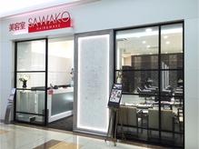 美容室 サワコ ゆめタウン店(SAWAKO)の詳細を見る