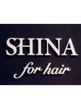 シナフォーヘアー(SHINA for hair)