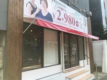 ヘアレスキューつや髪 中浦和店の詳細を見る