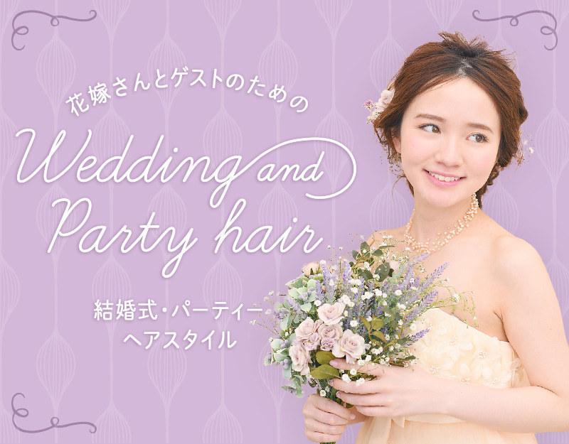 ドレスも着物も映える♡花嫁さんとゲストのための結婚式・パーティーの髪型特集