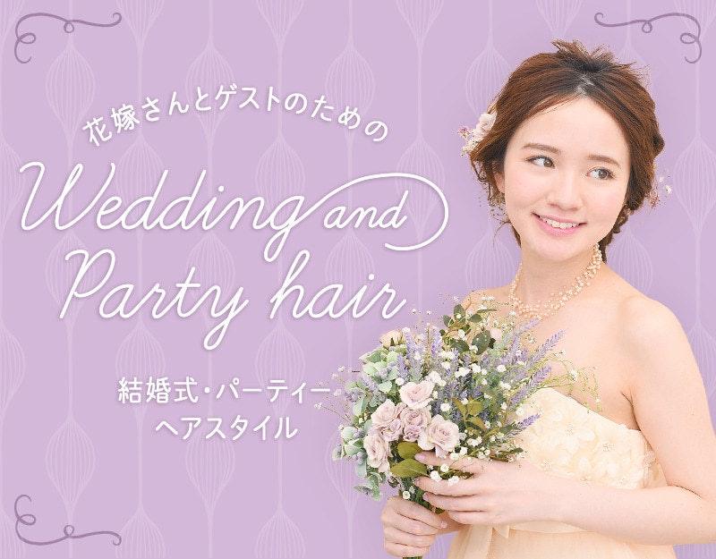 ドレスも着物も映える♡花嫁さんとゲストのための結婚式・パーティーの髪型特集のサムネイル画像