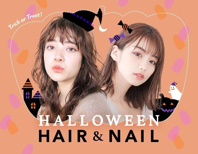 ちょっぴりはじけたおしゃれが楽しい♡ハロウィンのヘア&ネイル特集のサムネイル画像
