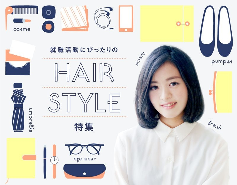 【就活生向け】好感度UPのヘアスタイルで内定をゲットしよう!のサムネイル画像