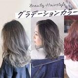 グラデーションカラーでこだわりのおしゃれ髪に。初心者さんから個性派上級者さん向けカラーまで!