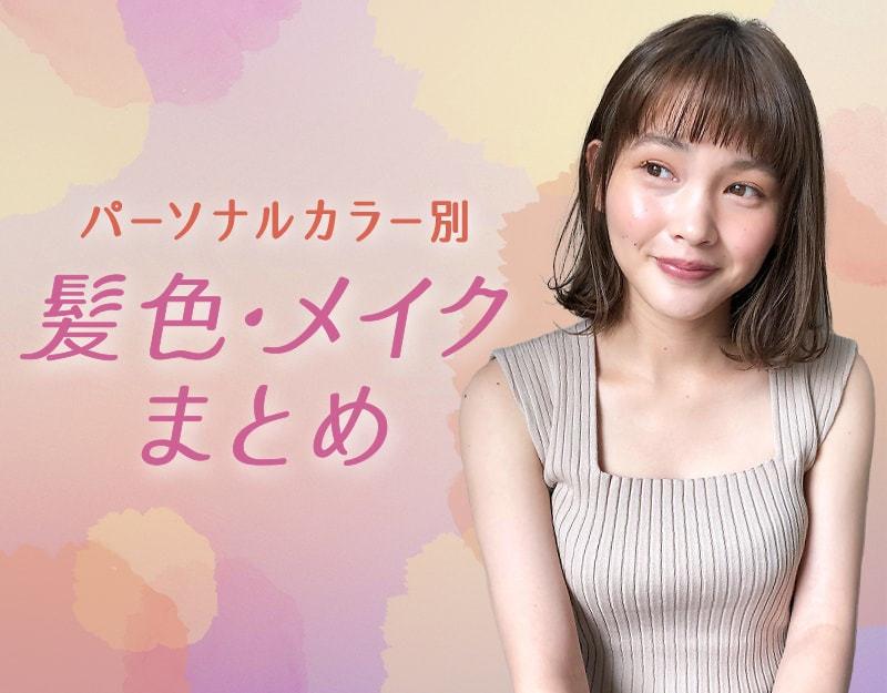 【パーソナルカラー】タイプ別おすすめ髪色・メイクまとめ 似合うカラーであか抜けよう♡のサムネイル画像