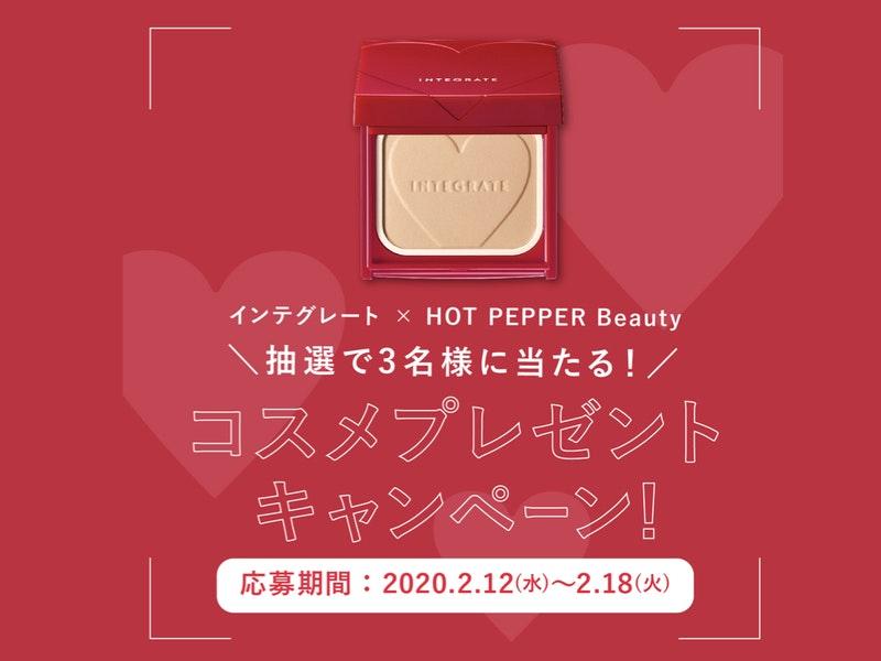 【2月】プレゼントキャンペーン♡インテグレート新作コスメのサムネイル画像
