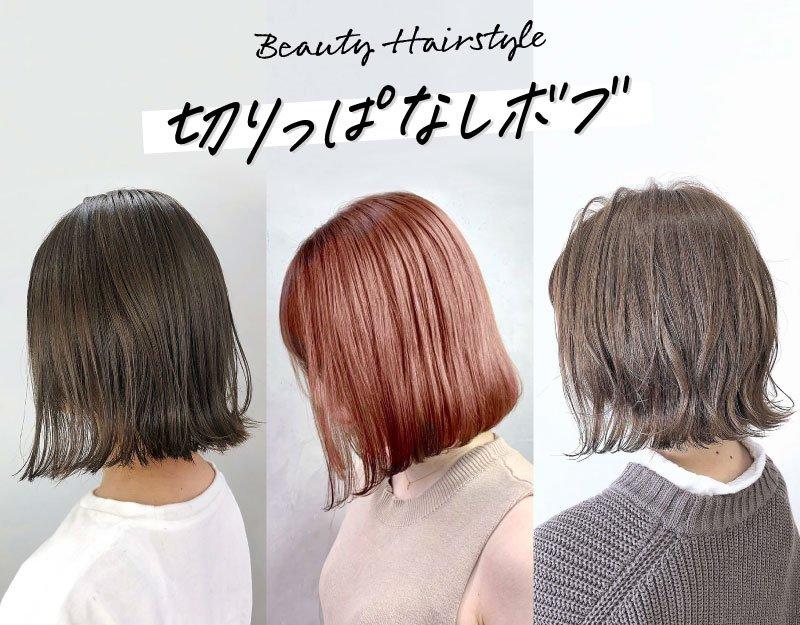 【2021年最新】おすすめ切りっぱなしボブ ザクザク感がおしゃれなヘアスタイル特集
