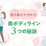 【トレーナー監修】3点むくみの解消で美BODYを目指せる!