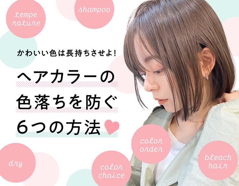 ヘアカラーの色落ちを防ぐ6つの工夫♡かわいい髪色を長持ちさせるには?