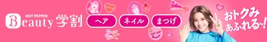 HOT PEPPER Beauty 学割 ヘア ネイル まつげ おトクみあふれる〜!