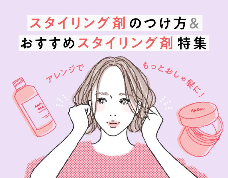 スタイリング剤選びのポイントは?なりたい髪型が叶うおすすめアイテムをチェック♡