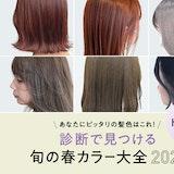 髪色でトレンド髪になりたいあなたに!診断で見つける旬の春ヘアカラー大全【今っぽ編】