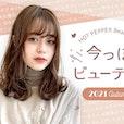【2021秋】旬のかわいいをお届け!トレンドビューティー情報◎