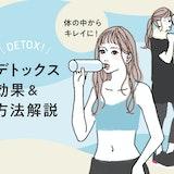 デトックスで毎日すっきり!老廃物の排出を促してキレイと健康を目指そう