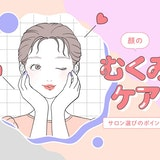 むくみをケアする小顔マッサージ。専門家に聞くその原因と顔をスッキリ見せる方法