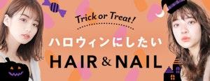 Trick or Treat! ハロウィンにしたい HARI & NAIL